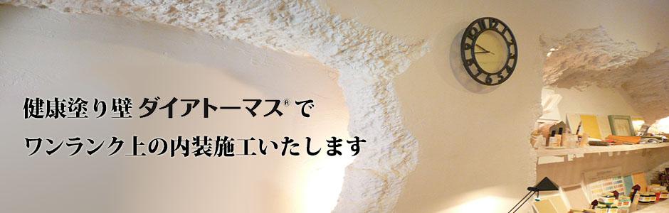 昆布の化石「ケルザイム」から造られた健康塗り壁材ダイアトーマスを使って塗り壁施工をしています。光の陰影、豊かな質感、風合いの良さ、空気清浄、その上、ビニールクロスの上に塗れる安全な塗り壁。